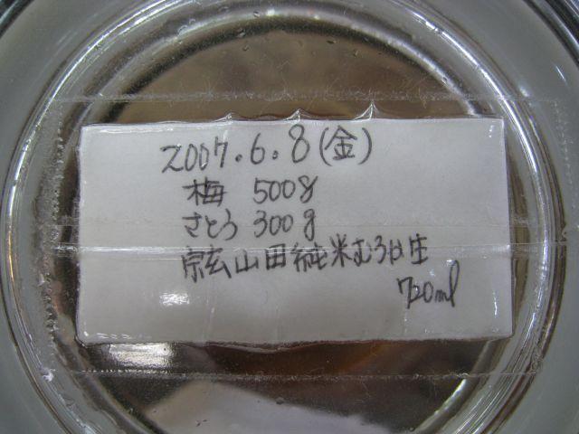日本酒データ
