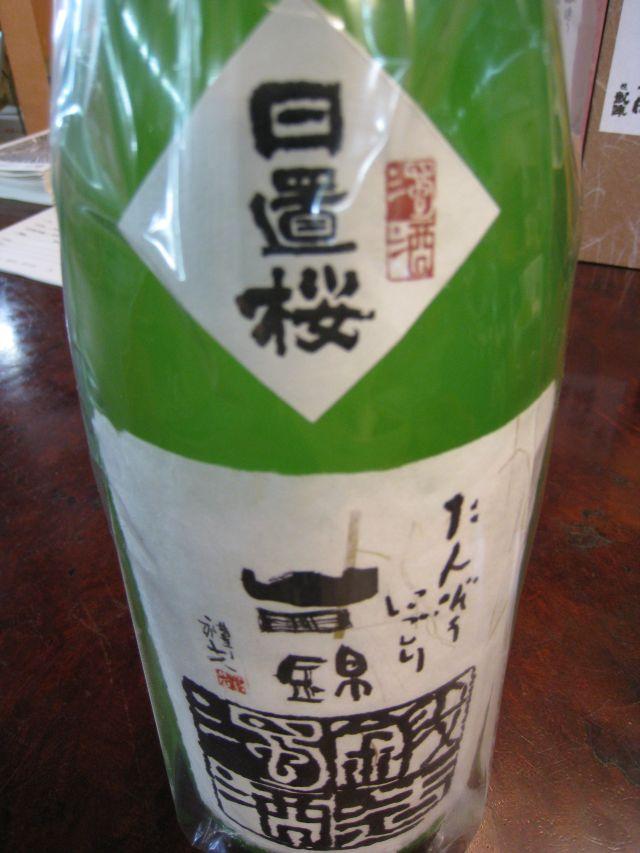 日置桜 鍛造にごり酒